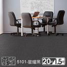 范登伯格-漫步雲端經典素面拼貼方塊地毯 5101星耀黑 50x50cm 20片/1.51坪/箱