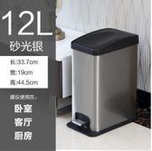 垃圾桶腳踏式家用大號創意衛生間廚房客廳辦公室不銹鋼有蓋【12L 砂光銀】