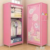 簡易衣櫃小號布衣櫥時尚簡約衣架防塵收納整理櫃臥室學生經濟型igo 3c優購