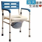 【海夫】杏華 鐵製 折合式 便盆椅