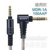 【曜德★免運★送收納盒】SONY MUC-S12SB1 耳機用更換導線 適用於 MDR-1A、100AAP