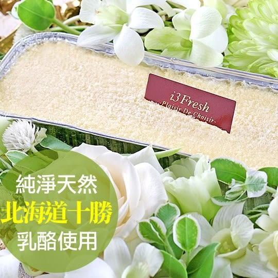 【愛上新鮮】日光北海道十勝乳酪蛋糕6盒