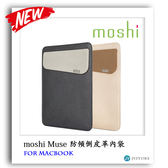 moshi MacBook Pro 13吋 2016~2017 Muse 防傾倒皮革內袋 筆電包 Mac包 攜帶式電腦包