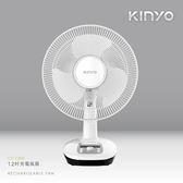 KINYO CF-1205 12吋充電風扇