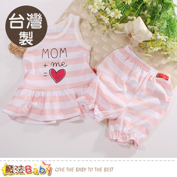 女童裝 台灣製女寶寶夏季無袖套裝 魔法Baby