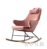 休閒躺椅午睡椅搖椅成人搖搖椅靠椅睡椅逍遙椅午睡椅陽臺椅 FF2242【衣好月圓】