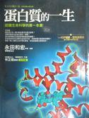 【書寶二手書T1/科學_GCZ】蛋白質的一生:認識生命科學的第一本書_永田和宏