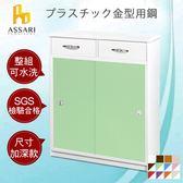 ASSARI-水洗塑鋼推門2抽鞋櫃(寬83深42高112cm)綠