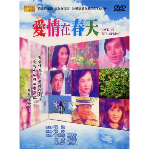 愛情在春天DVD 林鳳嬌/秦祥林