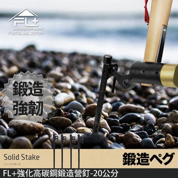 【FL生活+】強化高碳鋼鍛造營釘-20公分(FL-005)穿石不彎~真實鍛造~超高硬度~一體成行無焊接~