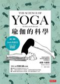 (二手書)瑜伽的科學