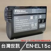 【2021全破解版】NIKON EN-EL15C EL15B EL15 台灣世訊 副廠鋰電池 Z7 Z9 II 支援旅充