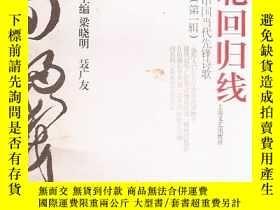 二手書博民逛書店罕見北迴歸線.中國當代先鋒詩歌(第一輯)Y181691 樑曉明