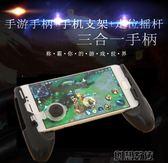 游戲手柄 vivo走位神器oppo蘋果通用搖桿安卓  創想數位