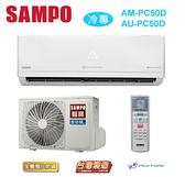 【佳麗寶】-留言享加碼折扣(含標準安裝)聲寶頂級全變頻單冷一對一 (7-9坪) AM-PC50D1/AU-PC50D1