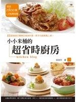 二手書 小小米桶的超省時廚房:88道省錢又簡單的美味料理,新手也能輕鬆上桌 R2Y 9866210065