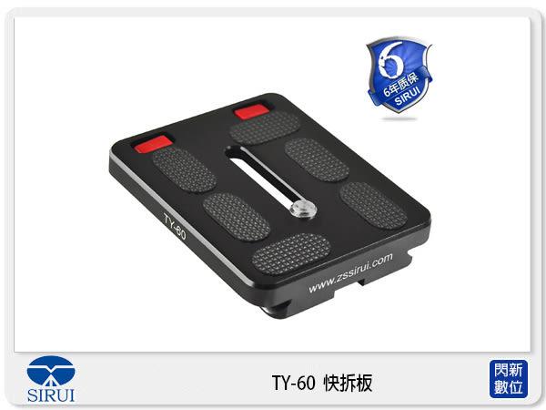 【分期0利率,免運費】Sirui 思銳 TY-60 快拆板 G KX系列雲台適用 (TY60,立福公司貨)