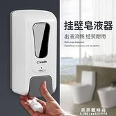 手動式皂液器洗手液盒子壁掛免打孔洗手液按壓瓶衛生間泡沫洗手機 果果輕時尚