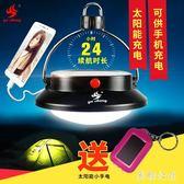 帳篷燈露營燈可充電LED野營掛燈照明應急燈超亮馬燈太陽能燈戶外 st3414『美鞋公社』