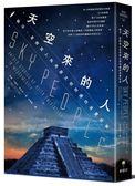 (二手書)天空來的人:幽浮、星際旅人與馬雅文明相遇的真實故事
