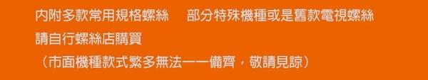 【HAIYANG ED-1020】壁掛安裝孔距延伸片200X200 200X100 小耳朵VESA延展片一組4片