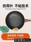 韓國麥飯石不粘鍋炒鍋家用燃氣電磁爐煤氣灶專用煎炒平底鍋炒菜鍋