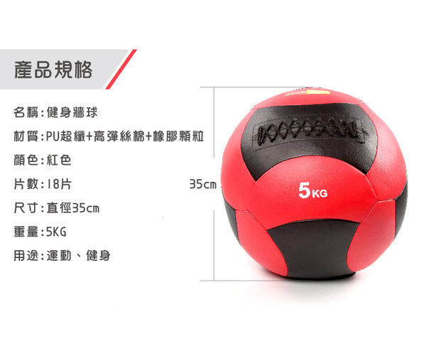 〔18片裁縫5KG~PU款〕軟式皮革重力球/牆球/重量球/藥球/平衡訓練球/重量訓練