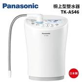 【送基本安裝+送吸塵器】Panasonic 國際牌 鹼性離子整水器 TK-AS46 原廠公司貨 24期0利率