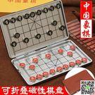 學生兒童益智培訓象棋磁力中國象棋磁性象棋子便攜式折疊磁性棋盤 免運 生活主義