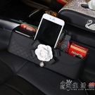 汽車夾縫收納盒多功能車載置物盒山茶花可愛女車上內飾用品置物袋 小時光生活館