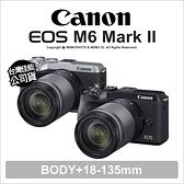 Canon 佳能 EOS M6 Mark II 18-150mm 微單眼 4K 公司貨【回函送禮券~6/30+可分期】薪創數位