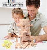 疊疊樂 疊疊樂數字抽積木兒童親子玩具大號疊疊高益智層層疊成人桌面游戲