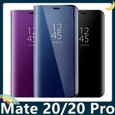 HUAWEI Mate 20/20 Pro 電鍍半透保護套 鏡面側翻皮套 免翻蓋接聽 原裝同款 支架 手機套 手機殼 華為