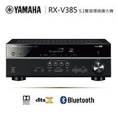 【結帳再優惠】YAMAHA 山葉 RX-V385 4K 5.1聲道藍牙環繞擴大機 家庭劇院的完美入門款