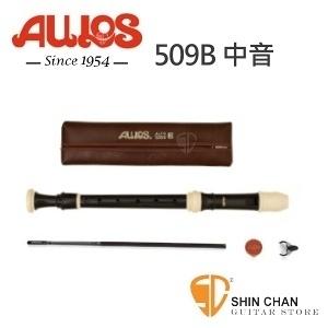 【中音直笛/英式直笛】【AULOS 509B】【日本製造】【附贈長笛套、長笛通條、潤滑油】 【509B-E】