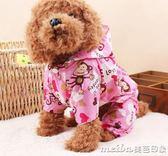 狗狗雨衣小型犬泰迪衣服防水雨披比熊犬四腳全包夏裝夏季寵物衣服 美芭