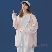 超仙防曬衣女夏季薄款開衫新款胖mm大碼寬鬆bf粉色防曬服外套 夏季狂歡