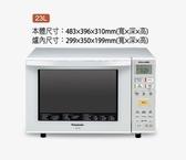 Panasonic國際牌 烘燒烤變頻微波爐 NN-C236