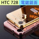 【陸少】鏡面 PC背板 HTC Desire 728 手機殼 電鍍 亞克力 金屬邊框 728手機殼 保護套