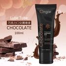 從此讓你愛上口交 葡萄牙進口Orgie 巧克力口交潤滑液-100ml【女王性感精品】情趣用品