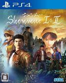 PS4 莎木 I & II(中文版)