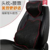 汽車專用內飾腰靠墊套裝SJ765『時尚玩家』