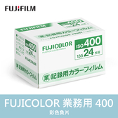 【完售】FUJIFILM 富士 業務用400度 專業 135底片 (即將絕版,數量有限每筆訂單限購2捲)