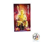 地藏菩薩A2(精緻佛卡)50張 +城市解脫咒貼紙(2張) 【十方佛教文物】