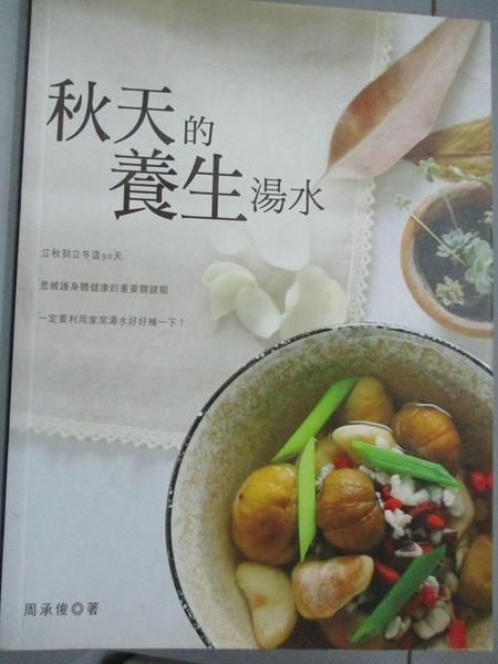 【書寶二手書T9/養生_EWB】秋天的養生湯水_周承俊