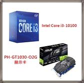 【CPU+顯示卡】Intel Core i3-10100 處理器 + 華碩 ASUS PH-GT1030-O2G 顯示卡