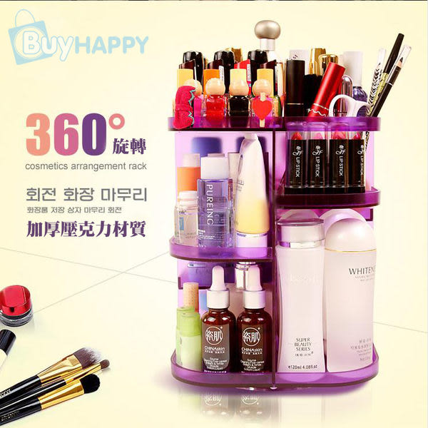 【力】日韓熱銷 360度旋轉化妝品收納架