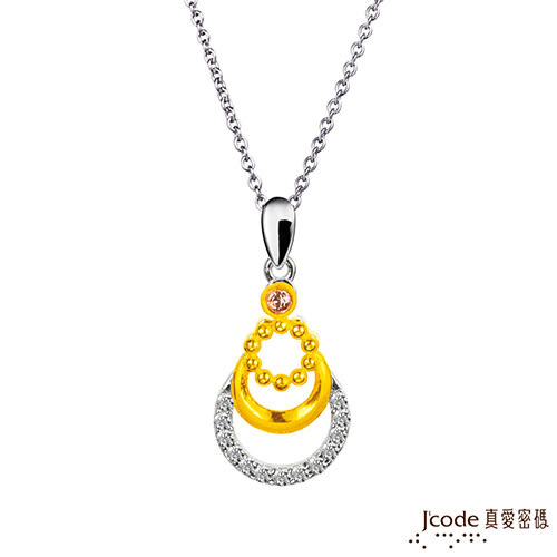 J'code真愛密碼-愛情物語 黃金/純銀墜子 送項鍊