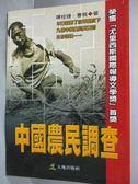 【書寶二手書T1/社會_IDM】中國農民調查_陳桂棣、春桃
