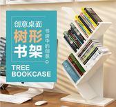書桌上的書架簡易置物小型書柜落地迷你省空間大學生用宿舍兒童板【居享優品】
